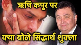 Sidharth Shukla EXTREMELY Depressed On Rishi Kapoor's News
