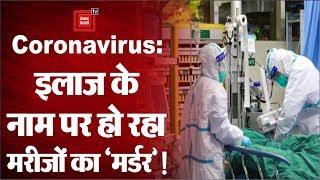 Coronavirus: इलाज के नाम पर मरीजों का मर्डर, फ्रंटलाइन स्वास्थ्यकर्मी का खुलासा