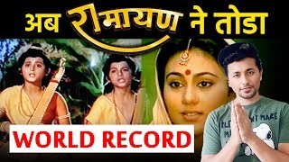 Ramayan Creates WORLD RECORD Now | This Much MILLION VIEWS