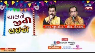 LIVE | Chal Ne Jivi Laiye |Mayur Budhdhadev and Prit Goswami | Prit Goswami | Abtak Media