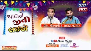 LIVE | Chal Ne Jivi Laiye |Prakash Parmar and Prit Goswami | Prit Goswami | Abtak Media|