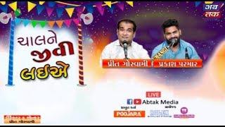LIVE | Chal Ne Jivi Laiye |Prakash Parmar and Prit Goswami |Part-2 |  Prit Goswami | Abtak Media|