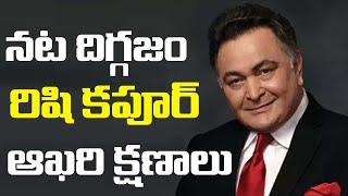 Actor Rishi Kapoor Is No More | Bollywood News | Ranbir Kapoor | Bollywood Movies | Top Telugu TV