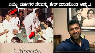 ಶಿವಣ್ಣ ಮದುವೆಯಲ್ಲಿ ಏನಾಯ್ತು ಗೊತ್ತ ..? | Puneethrajkumar memories | Shivanna Marriage Incident