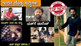 ಇದೀಗ ಬಂದ ಸುದ್ಧಿಗಳು -  ಇಂದು30 ಗುರುವಾರ ಇಂದಿನ ಮುಖ್ಯಾದ ಸುದ್ಧಿಳು | Today's Top News | Yash | Darshan