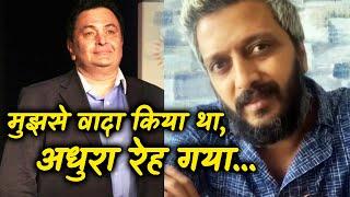 Ritesh Deshmukh GETS EMOTIONAL And Shares Rishi Kapoor's Memories