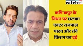 ऋषि कपूर के निधन पर छलका एक्टर राजपाल यादव और रवि किशन का दर्द | Catch Hindi