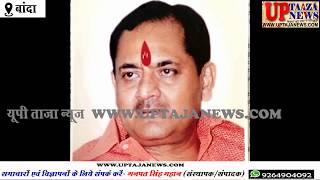 वरिष्ठ कांग्रेस नेता विवेक कुमार का निधन, बांदा सदर से तीन बार रहे विधायक