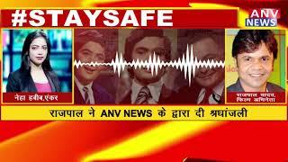 राजपाल ने ऋषि कपूर के साथ बिताए उन पलों को किया याद ! ANV NEWS