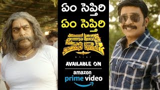 Rajasekhar Sweet Warning | #Kalki Full Movie Now On Prime Video | Prashanth Varma