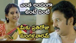 ఎంత అందంగా ఉంటె ఏంటి మీకు ప్రతిరోజు మంగళవారమే | Srinivas Reddy Comedy Movie Scenes