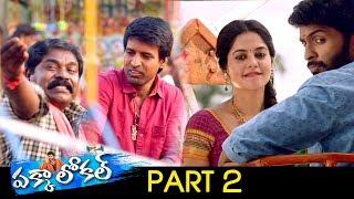 Pakka Local Full Movie Part 2 | Latest Telugu Movie | Vikram Prabhu | Nikki Galrani | Bindhu Madhavi
