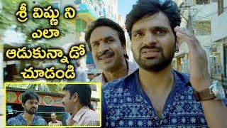 శ్రీ విష్ణు ని ఎలా ఆడుకున్నాడో చూడండి | Srinivas Reddy Comedy Movie Scenes