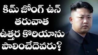 కిమ్ తర్వాత కొత్త రాజు ఎవరో తెలుసా? | New Ruler For North Korea | Kim Jong-un | Telugu News
