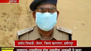 Hamirpur | जेल मे बनाए जा रहे मास्क,कारागार प्रशासन की ही रही तारीफ | JAN TV