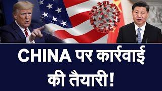 CHINA पर कड़ी कार्रवाई करने की तैयारी में TRUMP प्रशासन!
