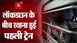 Lockdown: मजदूरों को लेकर Telangana से Jharkhand रवाना हुई Special Train, केंद्र ने भी दी इजाजत