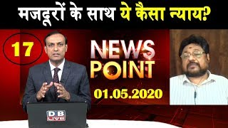 news point | मजदूरों के साथ ये कैसा न्याय?,labour day, unemployment in india, lockdown |#DBLIVE