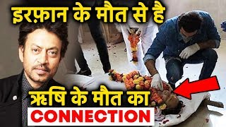 Rishi Kapoor's Death Has Connection With Irrfan Khan's Death; Here's The Truth