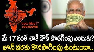 Lockdown Extends Till May 17   Ragavendra Analysis On Lockdown Extension   PM Modi Live