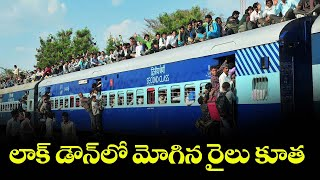 మోగిన రైలు కూత | Special Train For Colonial labors | Telugu News | Top Telugu TV