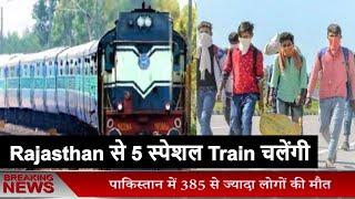 Lockdown // Rajasthan से 5 स्पेशल Train चलेंगी