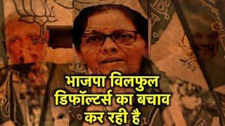 इस विडियो में देखिए कैसे भाजपा Wilful Defulters का बचाव कर रही है