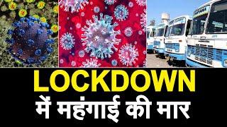 LockDown के बीच हरियाणा सरकार ने बढ़ाई महंगाई, अब बढ़ेगी मुसीबत !
