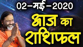 Gurumantra 2 May 2020 Today Horoscope Success Key Paramhans Daati Maharaj
