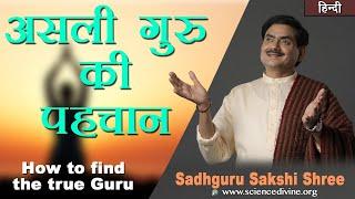 असली गुरु की पहचान | How to find the true Guru | Sadhguru Sakshi Shri