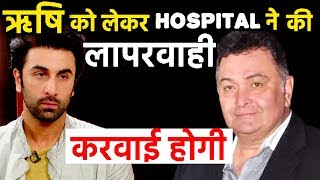 Reliance Hospital GETS Notice For Leaking Rishi Kapoor's Video
