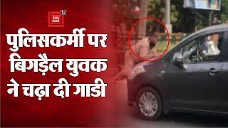 जालंधर : पुलिसकर्मी पर बिगड़ैल युवक ने चढ़ा दी गाडी