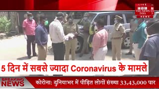 5 दिन में सबसे ज्यादा Coronavirus मामले सामने आए