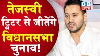 Tejashwi Yadav ट्विटर से जीतेंगे विधानसभा चुनाव! | हर मोर्चे पर विफल है नीतीश सरकार- तेजस्वी