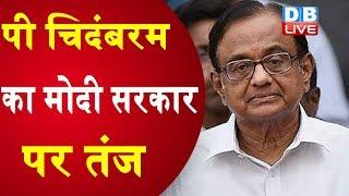 P. Chidambaram का मोदी सरकार पर तंज | देर आए दुरूस्त आए- पी. चिदंबरम | P. Chidambaram news