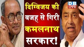 digvijaya singh की वजह से गिरी कमलनाथ सरकार! | दिग्विजय ने दिलाया था झूठा भरोसा- कमलनाथ | #DBLIVE