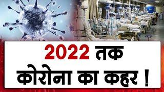 दुनिया के शीर्ष संस्थानों के वैज्ञानिकों ने चेताया, 2022 तक रहेगा कोरोना का दौर