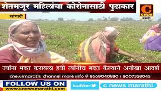 सांगली - शेतमजूर महिलांनी केली कोरोना निवारणासाठी मदत