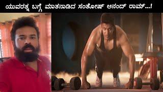 Director Santhosh Anand Ram about Yuvarathnaa   Puneethrajkumar