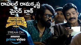 Rahul Ramakrishna Gets Shocked | #Kalki Full Movie On Prime Video | Prasanth Varma
