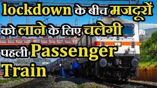 Special Train For laborers   lockdown के बीच मजदूरों को लाने के लिए चलेगी पहली Passenger Train