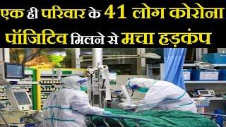 Corona virus Update   Lockdown  Delhi में एक ही परिवार के 41 लोग Corona positive मिलने से मचा हड़कंप