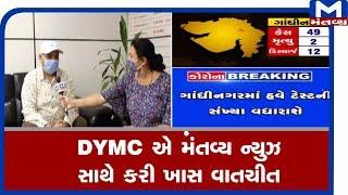 ગાંધીનગરઃ DYMC એ મંતવ્ય ન્યુઝ સાથે કરી ખાસ વાતચીત