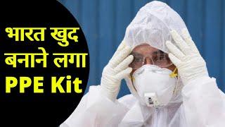 India की शानदार उपलब्धि, विदेश से नहीं मंगाता, अब खुद बनाता है PPE Kit