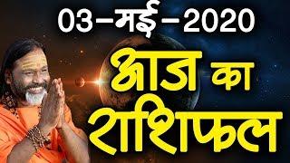 Gurumantra 3 May 2020 Today Horoscope Success Key Paramhans Daati Maharaj
