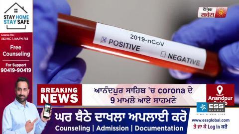 Breaking: Anandpur Sahib में Corona के 9 Positive मरीज़, सभी Hazoor Sahib से सबंधित