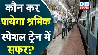 कौन कर पायेगा श्रमिक स्पेशल ट्रेन में सफर? | श्रमिक स्पेशल ट्रेन से जुड़े हर सवाल का जवाब | #DBLIVE
