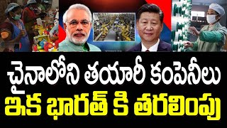 Chinese manufacturing companies move to India   Jinping   PM Modi   Lockdown Extension Updates