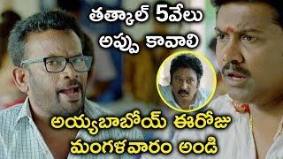 తత్కాల్ 5వేలు అప్పు కావాలి అయ్యబాబోయ్ ఈరోజు మంగళవారం అండి | Srinivas Reddy Comedy Movie Scenes