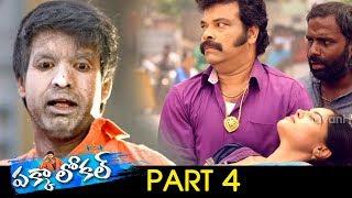 Pakka Local Full Movie Part 4 | Latest Telugu Movie | Vikram Prabhu | Nikki Galrani | Bindhu Madhavi